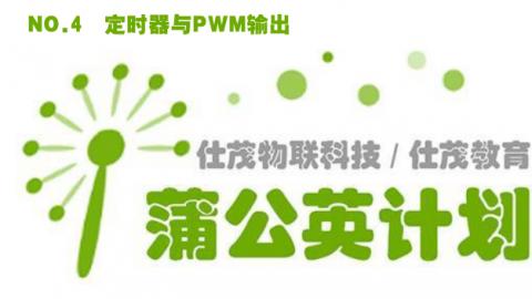 定时器与PWM输出-51单片机基础课程(第四讲)