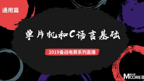 【通用篇-4】2019电赛:单片机和C语言基础