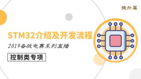【控制类专项篇-2】2019电赛:STM32介绍及开发流程