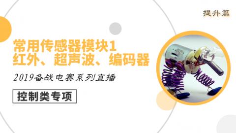 【控制类专项篇-4】2019电赛:常用传感器???(红外、超声波、编码器)