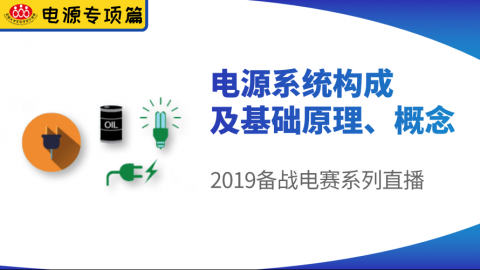 【电源专项篇-2】2019电赛:电源系统构成及基础原理、概念