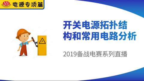 【电源专项篇-4】2019电赛:开关电源拓扑结构和常用电路分析