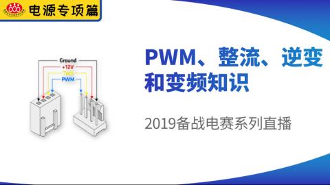 【电源专项篇-5】2019电赛:PWM、整流、逆变和变频知识