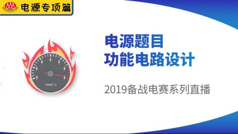 【电源专项篇-6】2019电赛:电源题目功能电路设计
