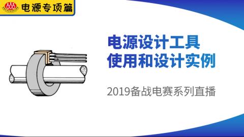 【电源专项篇-8】2019电赛:电源设计工具使用和设计?#36947;? style=