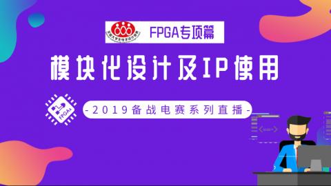 【FPGA专项篇-5】2019电赛:??榛杓萍癐P使用