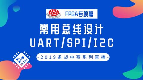 【FPGA专项篇-6】2019电赛:常用总线设计UART/SPI/I2C