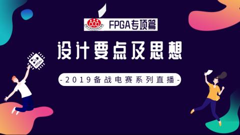 【FPGA专项篇-7】2019电赛:设计要点及思想