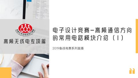 【高频无线电篇-2】2019电赛:高频通信方向的常用电路??榻樯埽?)