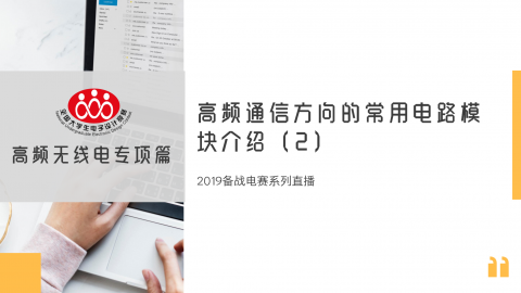 【高频无线电篇-3】2019电赛:高频通信方向的常用电路模块介绍(2)