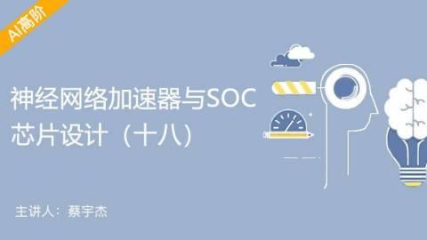 神经网络加速器与SOC芯片设计(十七)