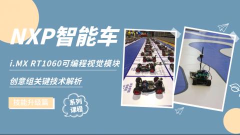 """智能车比赛创意组""""步步为营""""关键技术解析 — 基于i.MX RT1060的可编程视觉模块"""
