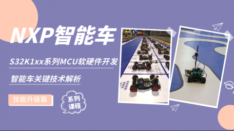 智能车关键技术解析:S32K系列MCU使用进阶