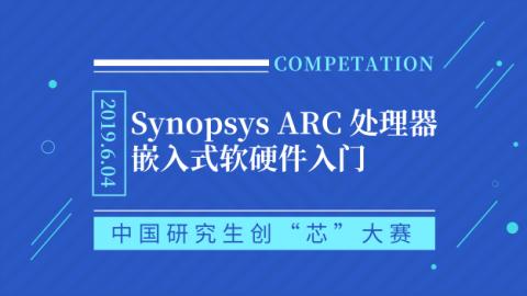 基于Synopsys ARC 处理器嵌入式人工智能软硬件入门