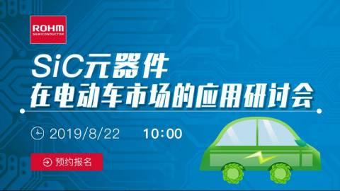 SiC元器件在電動車市場的應用研討會