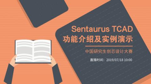 Sentaurus TCAD功能介绍 及实例演示