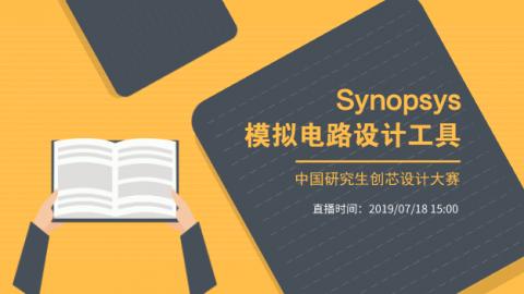 Synopsys模拟电路设计工具