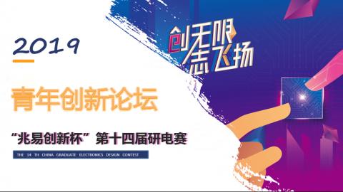 """【独家直播】""""兆易创新杯""""第十四届中国研究生电子设计大赛青年创新论坛"""