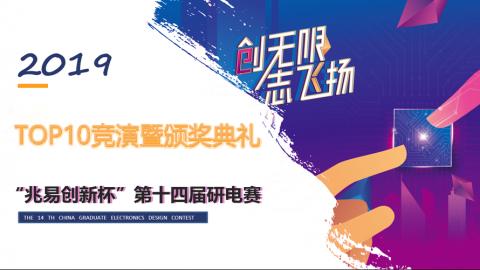 """【独家直播】""""兆易创新杯""""第十四届中国研究生电子设计大赛TOP10竞演暨颁奖典礼"""