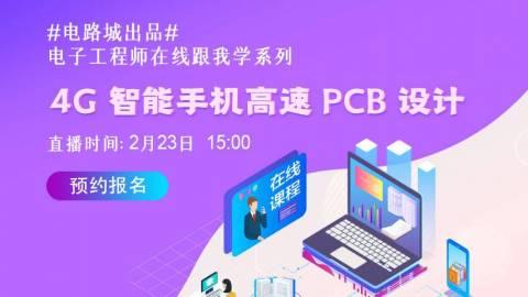 4G智能手機高速PCB設計