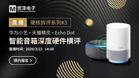 硬核拆評系列:華為小藝/天貓精靈/Echo Dot智能音箱深度硬件橫評
