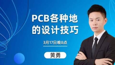 PCB各種地的設計技巧