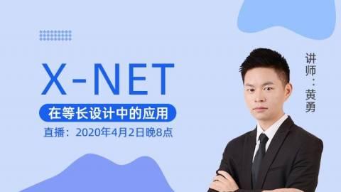 高速PCB教程 X-NET在等长设计中的应用