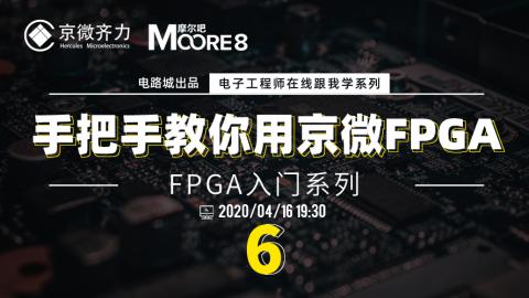 手把手教你用京微FPGA—FPGA入門系列6
