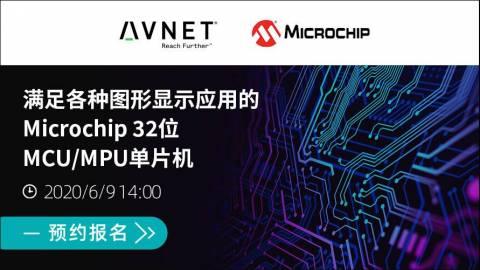 满足各种图形显示应用的Microchip 32位MCU/MPU单片机