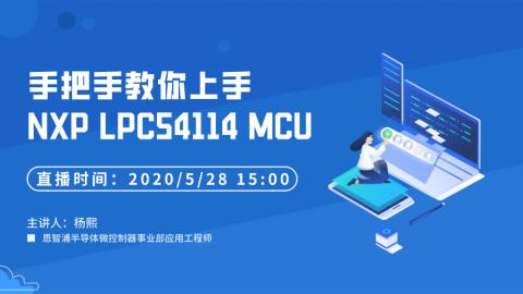 手把手教你如何上手NXP LPC54114 MCU