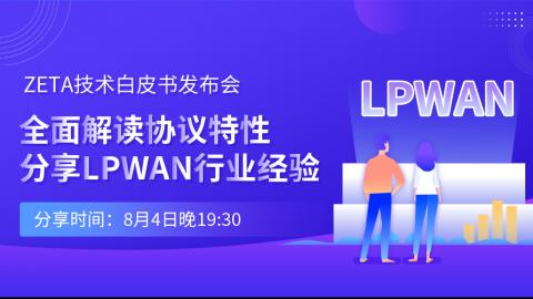 ZETA技术白皮书发布会:全面解读协议特性,分享LPWAN行业经验