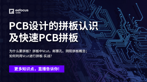 PCB设计的拼板认识及快速PCB拼板