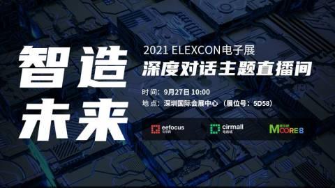 2021 ELEXCON电子展深度对话主题直播间