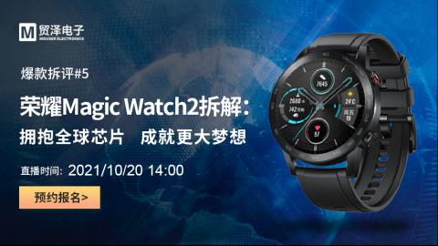 爆款拆评#5:荣耀Magic Watch2拆解,拥抱全球芯片,成就更大梦想