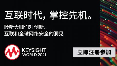 Keysight World 2021全球云峰会