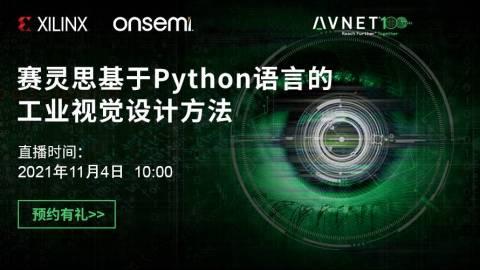 赛灵思基于Python语言的工业视觉设计方法