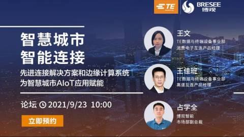 精彩研讨会 | 智慧城市 智能连接