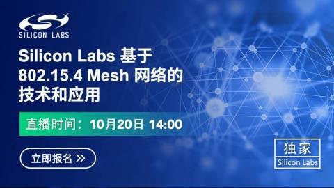 Silicon Labs基于802.15.4 Mesh网络的技术和应用