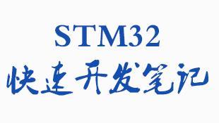 STM32快速开发笔记