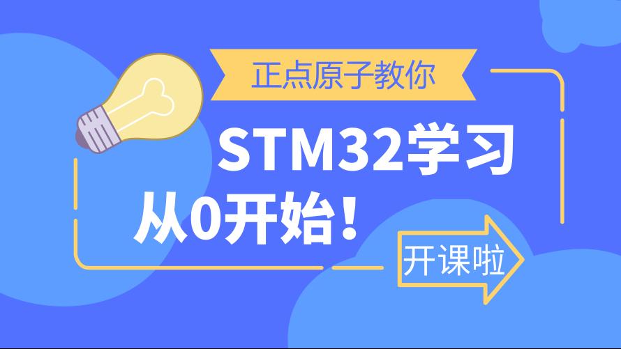 STM32学习从0开始