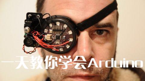 一天教你学会Arduino