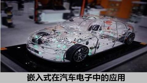 嵌入式在汽车电子中的应用