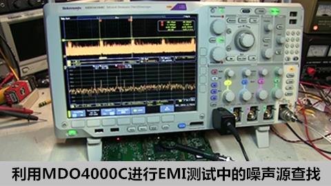 利用MDO4000C进行EMI测试中的噪声源查找