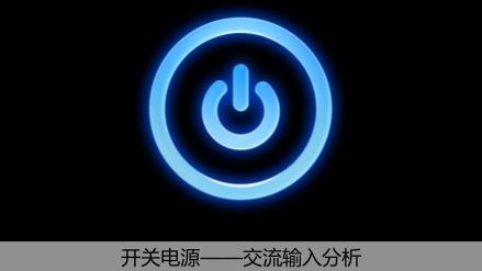 开关电源——交流输入分析