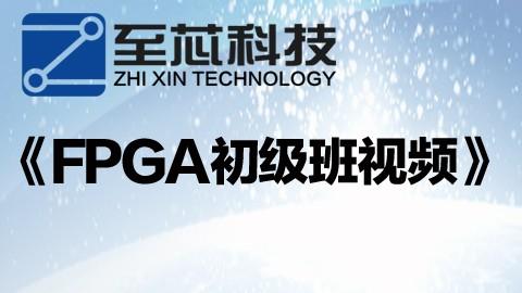 至芯FPGA初级班视频