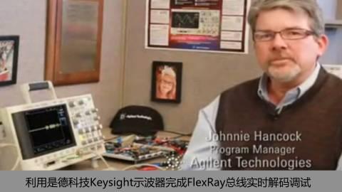 利用是德科技 Keysight示波器完成FlexRay总线实时解码调试