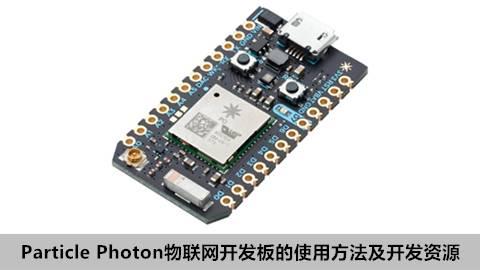 Particle Photon物联网开发板的使用方法及开发资源