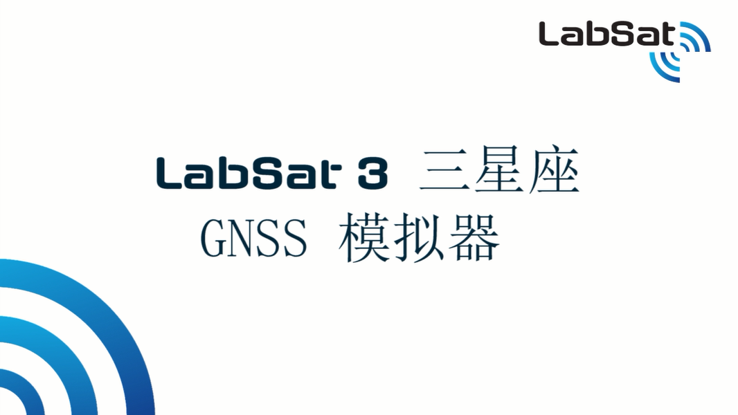 LabSat3 三星座GNSS模拟器