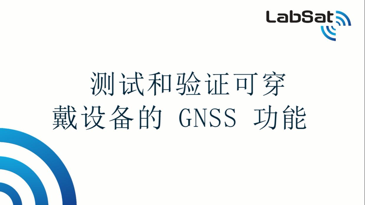 测试和验证可穿戴设备的GNSS功能