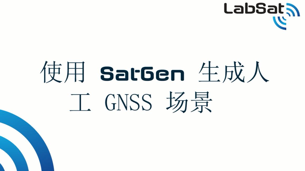 使用SatGen生成人工GNSS场景